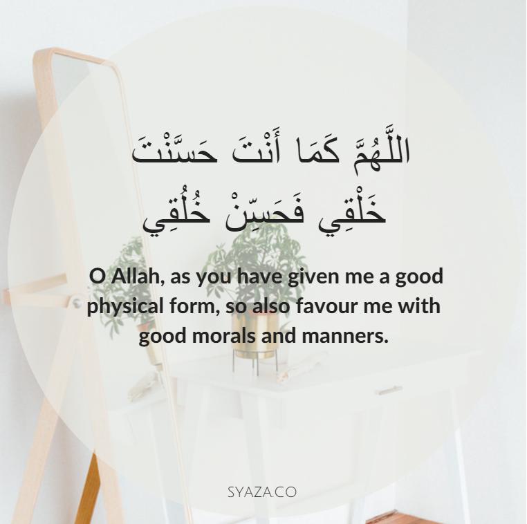 prayer du'a looking into mirror islam